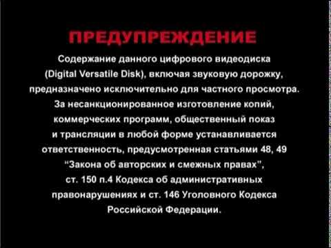 Предупреждение Заставка 1997-2013 VHSRip