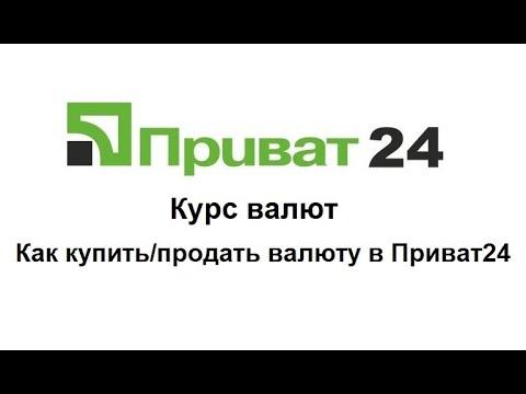 Курс в Приват24 - курсы валют в Приват24