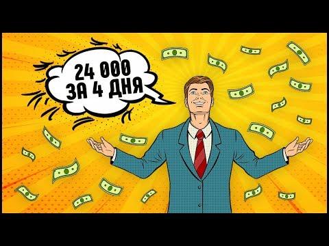 24.000 РУБЛЕЙ ЗА 4 ДНЯ! УНИКАЛЬНЫЙ АРБИТРАЖ ТРАФИКА С MEGAPUSH НА ADSENSE