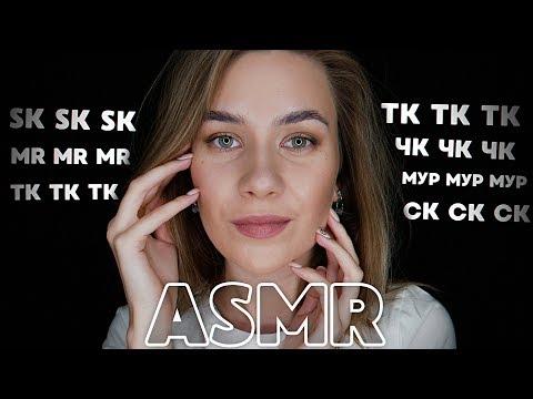 МУРАШЕЧНОЕ АСМР С УШКА НА УШКО ТК, СК, ЧК, МУР | ASMR EAR TO EAR TK-TK, SK-SK, MR SOUNDS FOR TINGLES