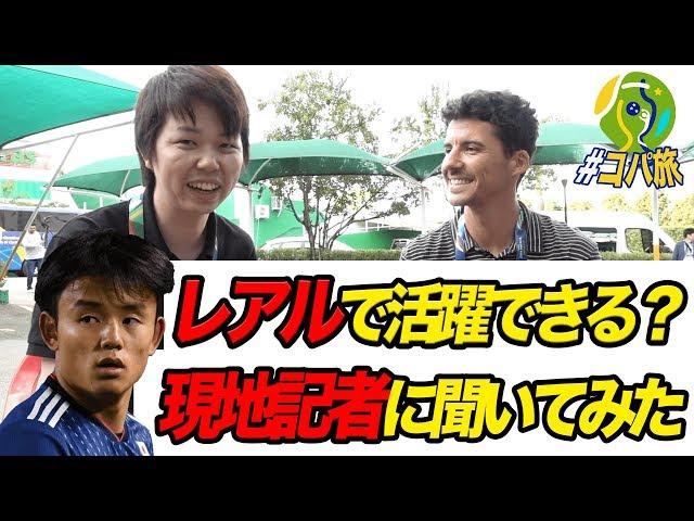 【#コパ旅】日本代表MF久保建英のレアル移籍が決定! 現地記者の視点とは?