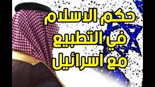 هل يجوز التطبيع مع اسرائيل حكم الدين والتاريخ يوضحه الشيخ خالد المغربي