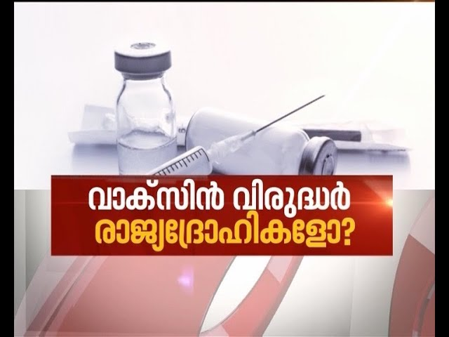 Anti-vaccination gang attacks nurse at Malappuram in MR vaccination drive | News Hour 24 Nov 2017