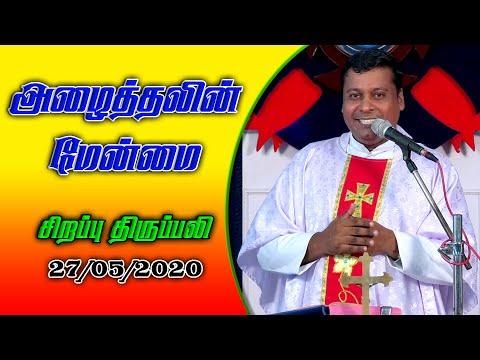 அழைத்தலின் மேன்மை - சிறப்பு திருப்பலி| 27.05.2020| Fr. Albert| KC Trichy