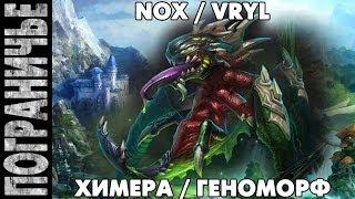 Prime World - Химера. Nox Vryl. Геноморф 29.05.14 (1) 'Послепатчевый силовой таракан'