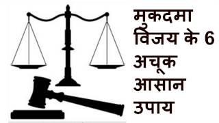 मुकदमा विजय के अचूक आसान उपाय, हिंदी/Mukadma vijay ke upay in Hindi