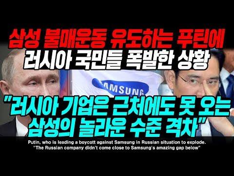 """삼성 불매운동 유도하는 푸틴에 러시아 국민들 폭발한 상황 """"러시아 기업은 근처에도 못 오는 삼성의 놀라운 수준 격차"""" l Putin's Russia [ENG SUB]"""