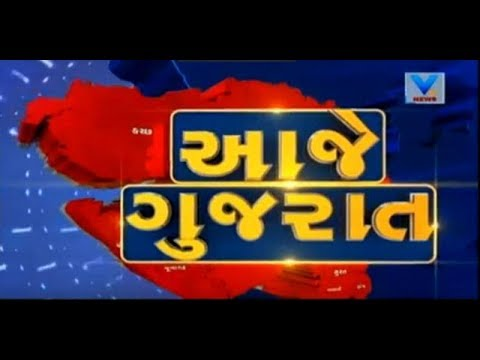 Aaje Gujarat   30th August'17   Vtv News