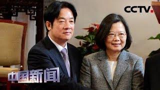 [中国新闻] 赖清德拒绝与蔡英文会面 二人合作不明朗   CCTV中文国际