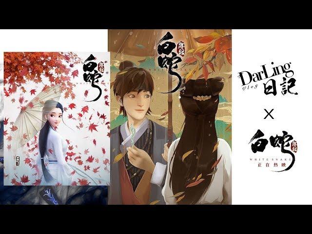 【聚焦AIF国际动漫电影节】Darling Vlog对话[白蛇·缘起]导演赵霁