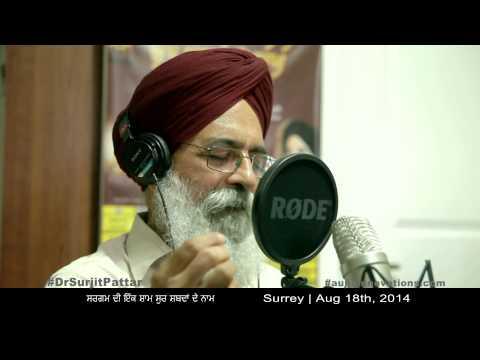 Dr. Surjit Pattar | 2014 | Mein Banawaga Vanjhalia   | Sargam Radio - Toronto