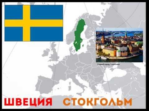 всего картинки названиями мира с флаги