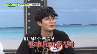 (Video Star EP.60) The Handsome Guy BLOCK M's JAE HYO