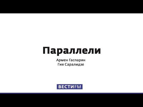Новости про Путина подвязывают под любую внутриамериканскую повестку * Параллели (24.05.2020)