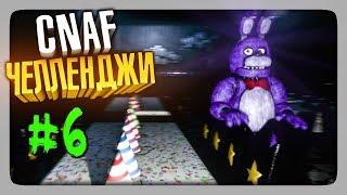 ЧЕЛЛЕНДЖИ ОТ ЗРИТЕЛЕЙ #6 ✅ Creepy Nights at Freddy's (CNaF)