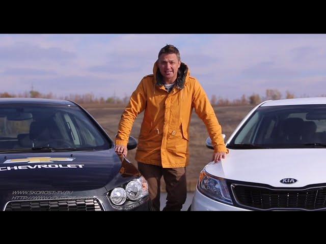 тест драйв  Chevrolet Aveo против KIA Rio (Игорь Бурцев)