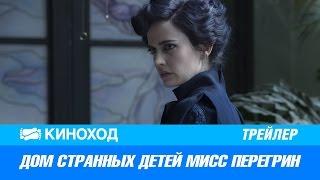 Дом странных детей мисс Перегрин (2016) — Русский трейлер
