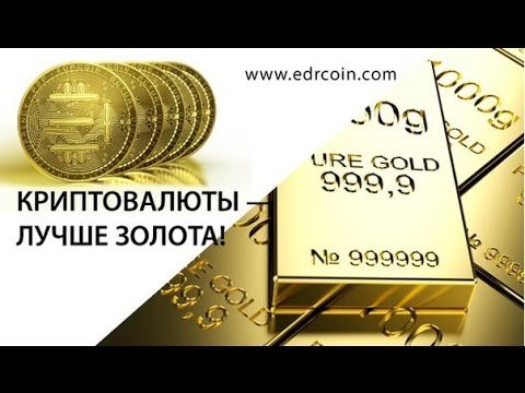 Е Динар криптовалюта   обзор