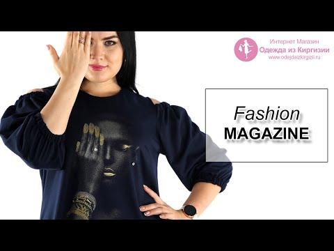 Fashion Magazine Spring 2020 // Одежда из Киргизии | Каталог Платья Весна 2020
