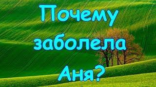 Диагноз Ани. Причины. Питание. Выводы. (04.18г.) Семья Бровченко.