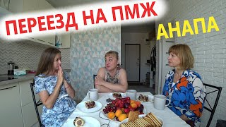 Анапа ПЕРЕЕЗД НА ПМЖ ОТЗЫВ НАШЕГО КЛИЕНТА
