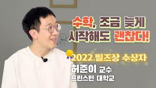 [석학인터뷰] 허준이 _ 수학, 예술이 될 수 있을까?…