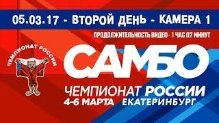 Второй день Чемпионата России по самбо 2017 года в Екатеринбурге камера 1(Второй день Чемпионата России по самбо 2017 года в Екатеринбурге, длительность видео 1 час 07 минут - камера 1., 2017-03-05T23:32:58.000Z)