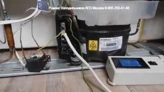 Ремонт Холодильника AEG S74000CSMO Инверторный компрессор(, 2016-08-19T04:27:40.000Z)
