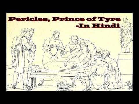 Shakespeare-Pericles, Prince of Tyre-In Hindi
