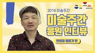 2019 미술주간 릴레이 응원 인터뷰 #1 - 반이정 …