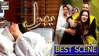 Bhool Last Episode   Heart Toching Scene   ARY Digital #ShaheefaJabbar #AffanWaheed #SaboorAly.