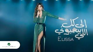 Elissa ... Ila Kol Elli Bihebbouni - 2018 | إليسا ... إلى كل اللي بيحبوني - بالكلمات