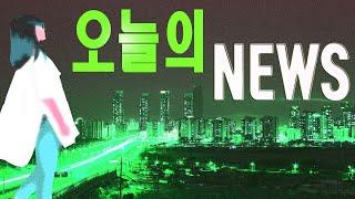 (내일의속보)박정희뮤지컬 D-6!이준석당대표당선, 조국…