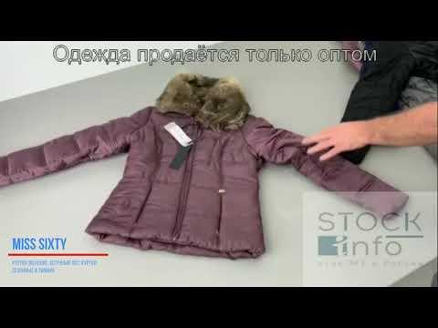 Куртки женские Miss Sixty