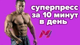 СУПЕРПРЕСС ЗА 10 МИНУТ В ДЕНЬ
