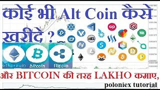 How to Buy (cryptocurrency)alt coin ? Earn Profit With Bitcoin | poloniex tutorial | Hk hindi help