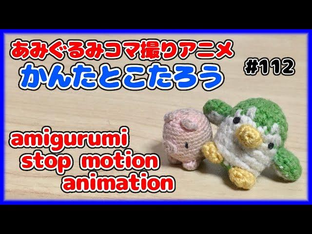 あみぐるみコマ撮りアニメ #112 amigurumi stop motion animation 「甲羅を使って一回転」
