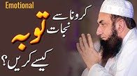 Toba Kaisay Krein  Heart Touching Emotional Bayan by Molana Tariq Jameel