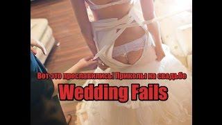 Вот это прославились! Приколы на свадьбе Wedding Fails