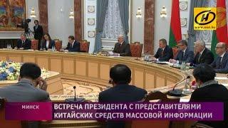 Президент Беларуси проводит встречу с представителями китайских СМИ