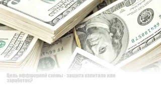 Открыть оффшорную компанию(Открыть оффшорную компанию https://offshorewealth.info/offshore-company-formation/offshore-companies-as-mass-productive-service/ Серьезные клиенты ..., 2016-04-28T09:17:36.000Z)