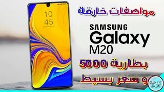 galaxy m20 first look