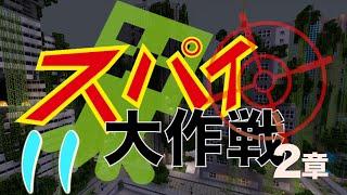 【マイクラ】スパイ大作戦11話 〜滅びた街〜 PS3 PS4 VITA thumbnail
