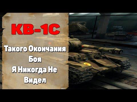 КВ-1С - Такого Окончания Боя Я Не Видел.