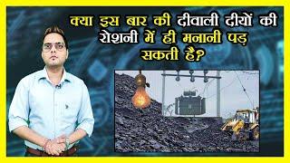 MRI | कोयले की कमी और बिजली संकट| Inside story of India coal and power crises | Prabhasakshi Special