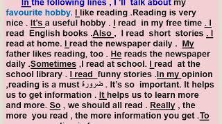 Paragraph No 2 My Favourite Hobby براجراف عن الهواية المفضلة مكون من أكثر من 110 كلمة Youtube