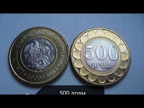 Монета Армении номиналом 500 драм 2003г