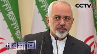 """[中国新闻] 伊朗政府发言人:最大""""鹰派""""被免 障碍减少   CCTV中文国际"""