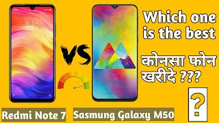 Redmi Note 7 VS Samsung galaxy M50 || Full comparision || Which one is the best ?