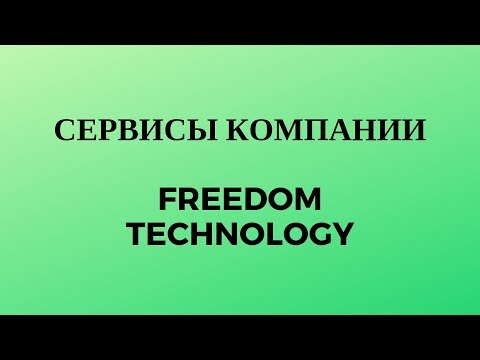 Сервисы компании FREEDOM TECHNOLOGY